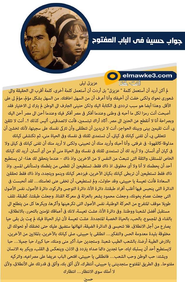 جواب حسين لليلى فى الباب المفتوح