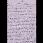 وثائق بن لادن