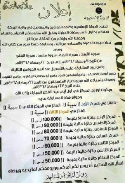 اعلان مسابقة داعش الرمضانية
