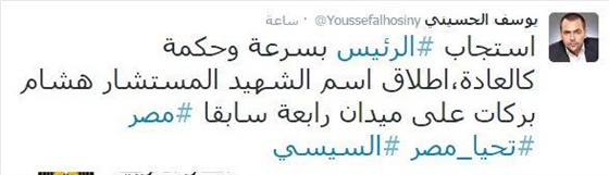 تغريدة ميدان الشهيد هشام بركات