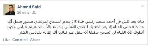 تويتة احمد سعيد