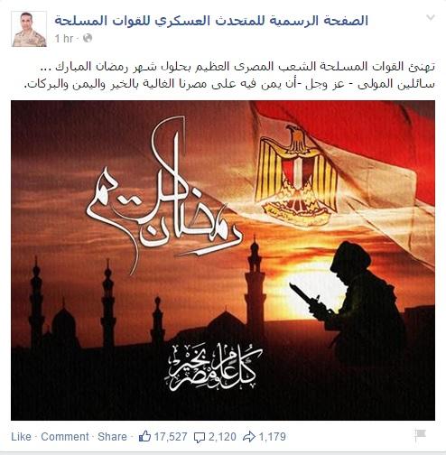 القوات المسلحة تهنئ الشعب المصرى برمضان