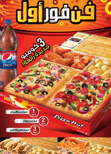 فطارك النهاردة من بيتزا هت مع عرض رمضان بـ55 جنيه بس