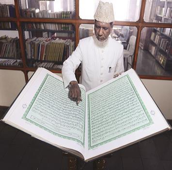 أكبر نسخة من القرآن الكر يم