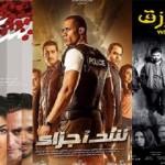 إيرادات أفلام العيد : رمضان يغرد منفرداً .. وسعد ثانياً .. ورمزى فى المؤخرة