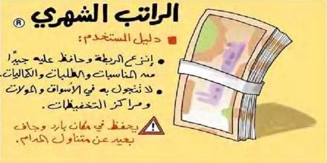 النصاحة مش بخل .. 5 خطوات مش هختلى مرتبك يطير بسرعة !!
