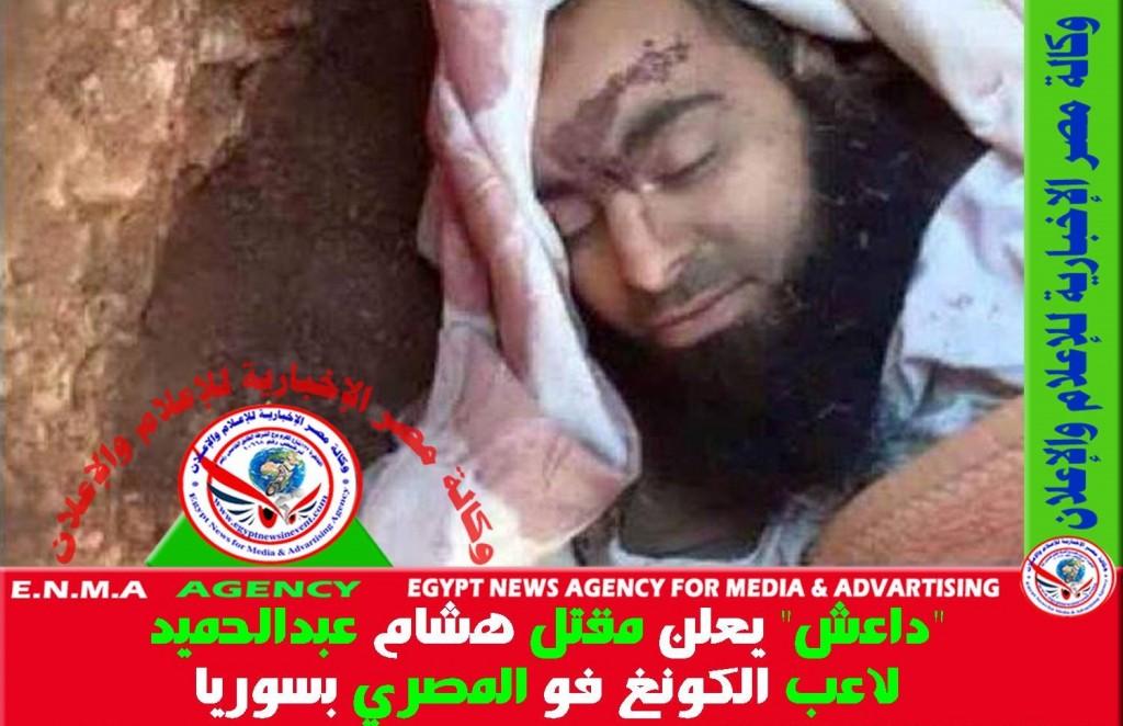 صورة جثة هشام عبد الحميد