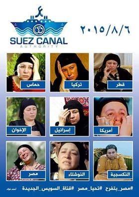 مصر يا عبلة