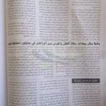 الجريدة الداعيشية الجديدة