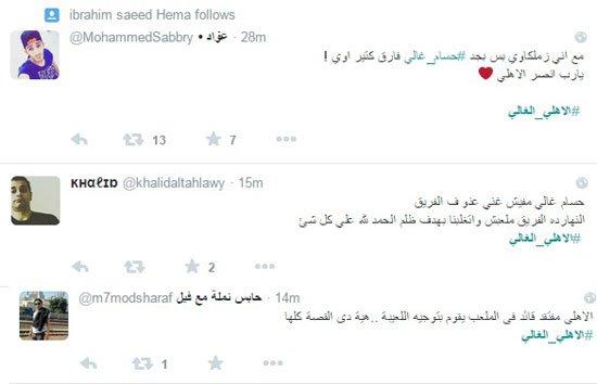 حسام غالى على تويتر