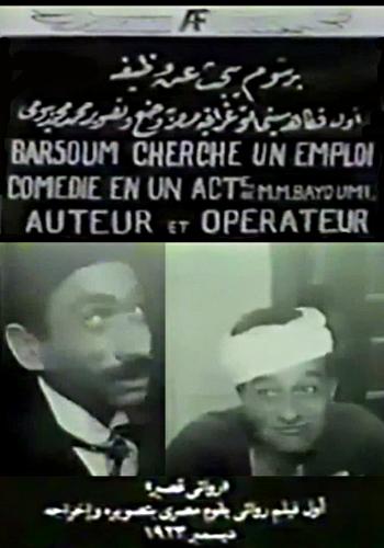اول فيلم مصرى