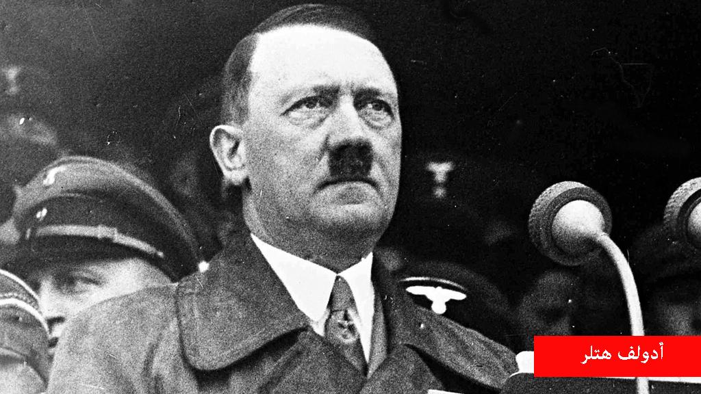 أدلوف هتلر