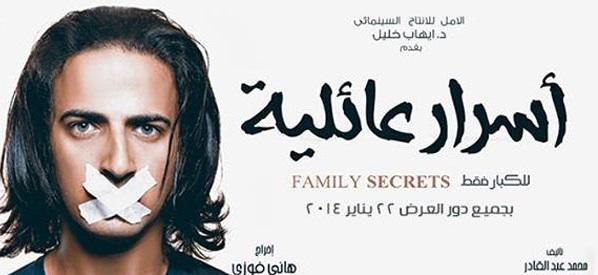 اسرار عائلية