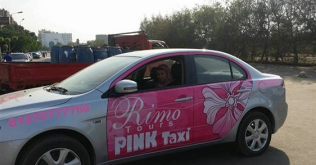 التاكسى البينك