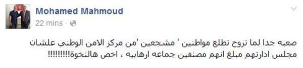 بوست قنصل مصر