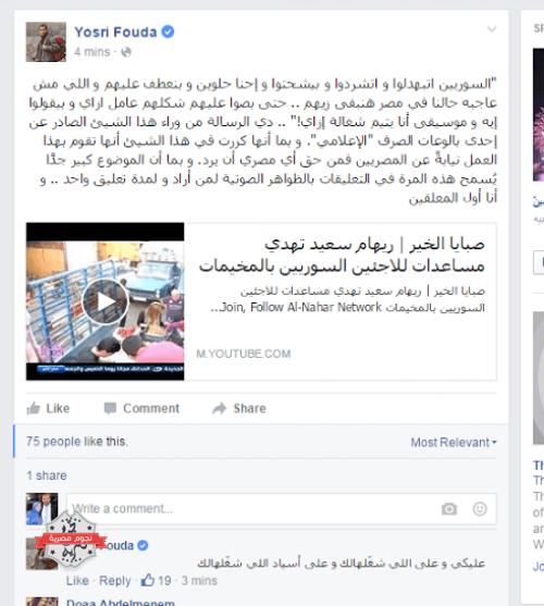 تعليق يسرى فودة على ريهام