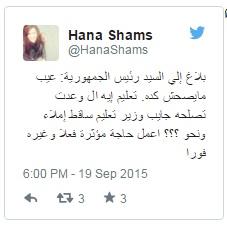 تويتة السخرية من وزير التعليم