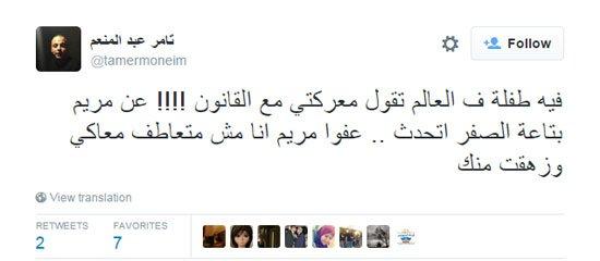 تويتة تامر عبد المنعم