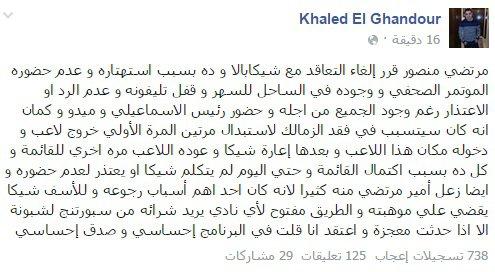 تويتة خالد الغندور