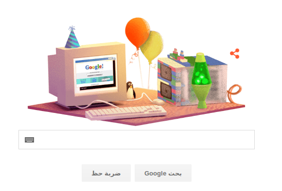 جوجل يحتفل بعيد ميلاده السابع عشر