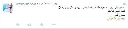 سخرية الفيسبوك بعد القبض على حمدى الفخرانى  2