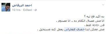 سخرية الفيسبوك بعد القبض على حمدى الفخرانى  7