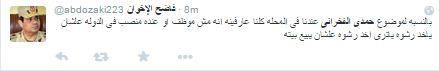 سخرية الفيسبوك بعد القبض على حمدى الفخرانى  8