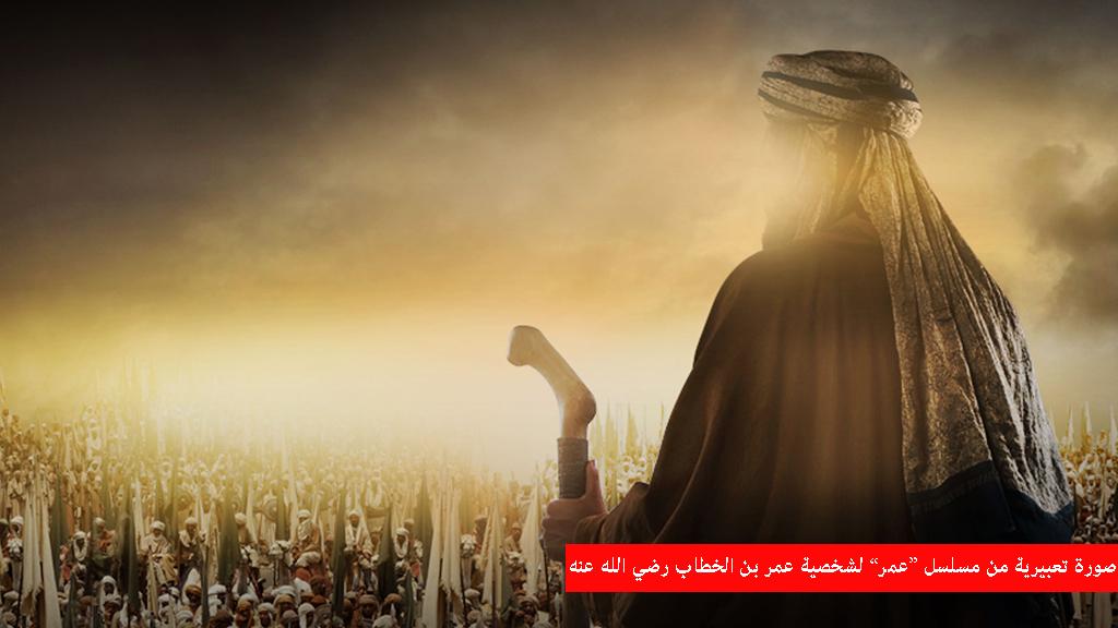 صورة تعبيرية لعمر بن الخطاب