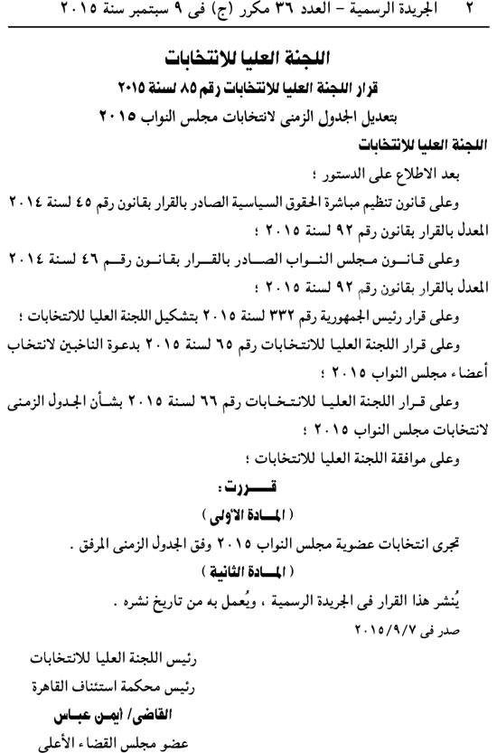 قرار تعديل موعد الانتخابات  2