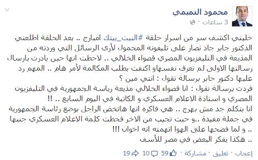 محمود التميمى