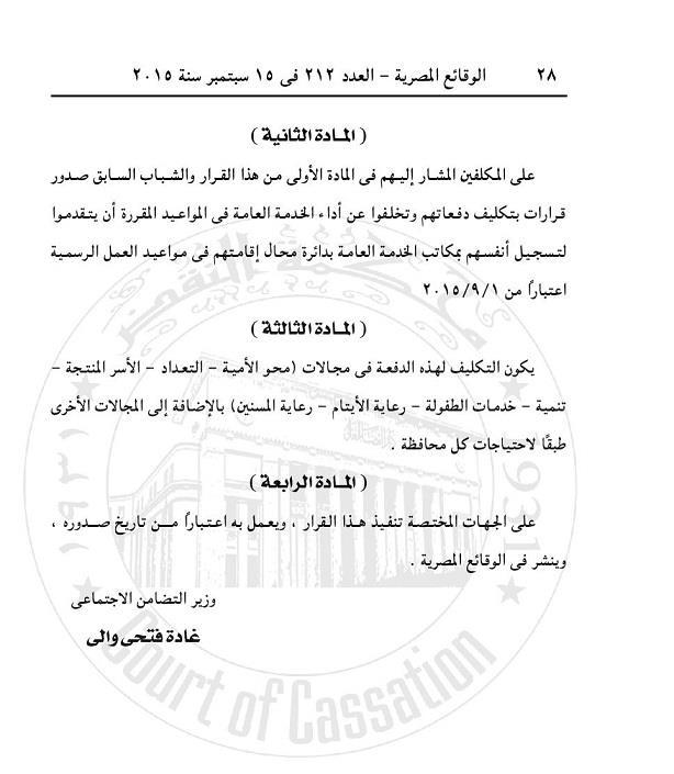 وزارة التضامن2