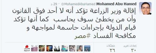 تغريدة أبو حامد