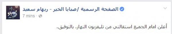 استقالة ريهام