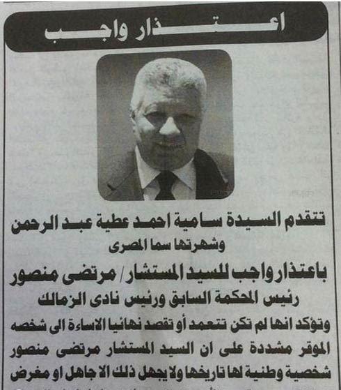 اعتذار سما لمرتضى منصور
