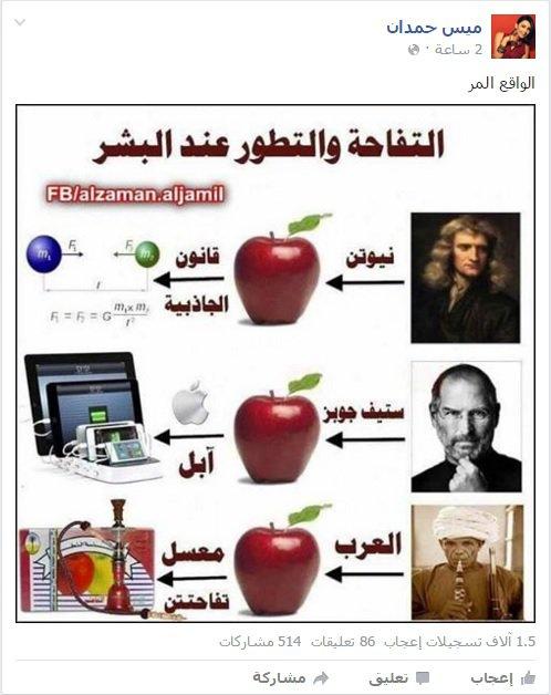 التفاحة والتطور عند البشر