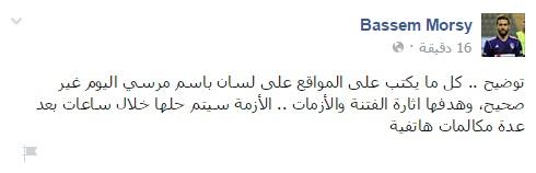 بوست باسم مرسى