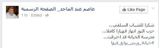 بوست عاصم عبد الماجد