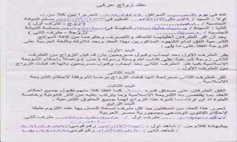 عقد جواز سما المصرى و احمد موسى