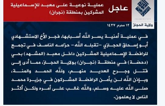 """""""داعش"""" يكشف هوية مفجر مسجد نجران"""
