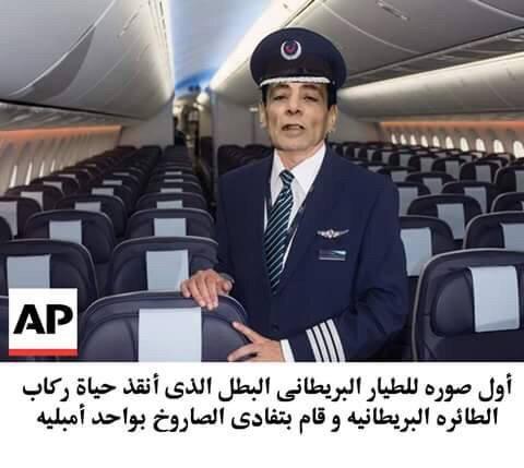 الطيار البريطانى