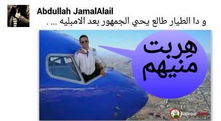 السخرية من الطيار