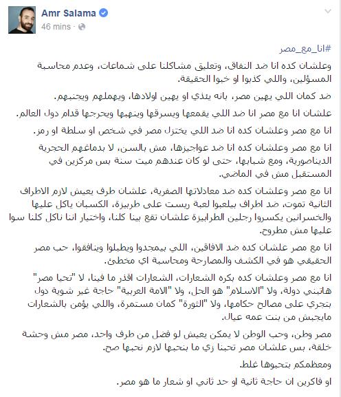 بوست عمرو سلامة
