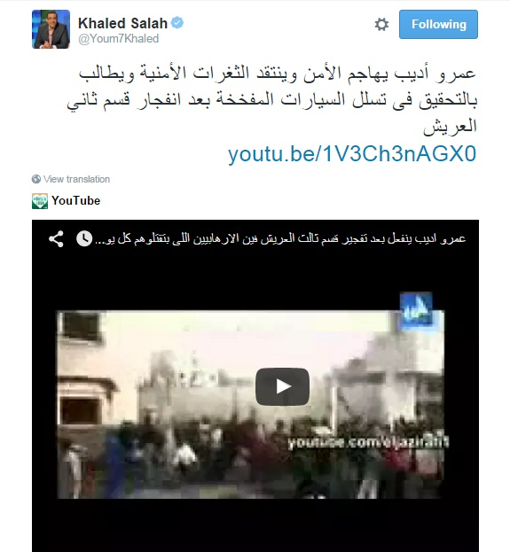 تغريدة خالد صلاح بعد التعديل