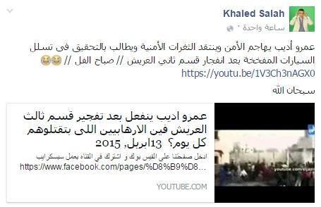تغريدة خالد عن عمرو