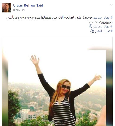 ريهام فرحانة