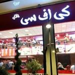 كنتاكى فى ايران