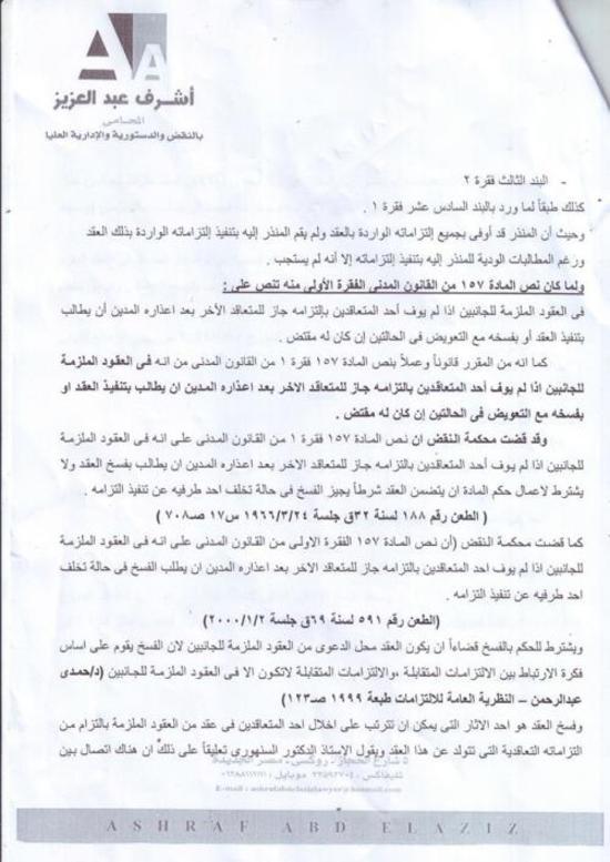واشتعلت-حرباً...عمرو-دياب-يرد-على-روتانا-ببيان-مضاد-ويكذبها-بالمستندات..بالصور-1340229