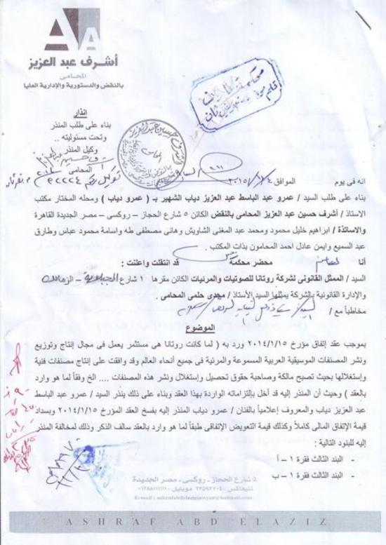 واشتعلت-حرباً...عمرو-دياب-يرد-على-روتانا-ببيان-مضاد-ويكذبها-بالمستندات..بالصور-1340230