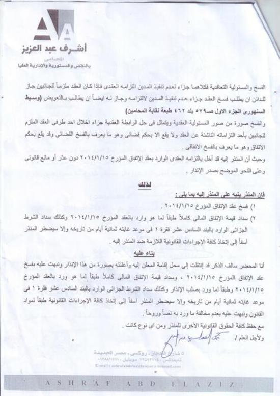 واشتعلت-حرباً...عمرو-دياب-يرد-على-روتانا-ببيان-مضاد-ويكذبها-بالمستندات..بالصور-1340231