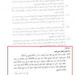 وثائق اليوم السابع ضد عمرو أديب
